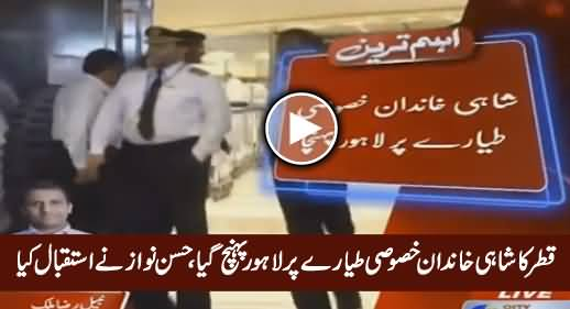 Qatar Royal Family Reached Lahore From Doha, Hussain Nawaz Welcomes the Family