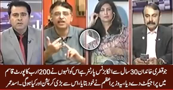 Qatari Family Jo Inki Business Partner Hai, Us Ko Inhon Ne 200 Billion Ka Project De Dia - Asad Umar