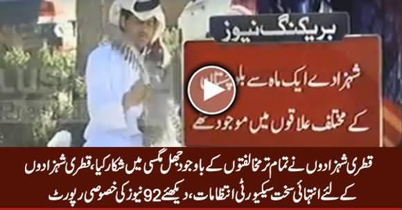 Qatari Shehzado Ne Political Parties Ki Mukhalifat Ke Bawajdoo Shikar Kia - 92 News Report