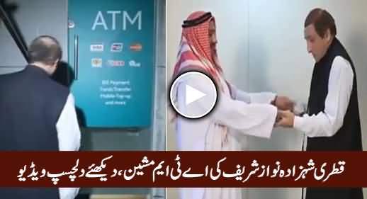 Qatri Prince, Nawaz Sharif's ATM Machine, Really Interesting Video