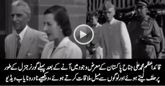 Qauid e Azam Muhammad Ali Jinnah Taking Oath As First Governor General of Pakistan