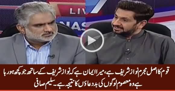 Qaum Ka Asal Mujrim Nawaz Sharif Hai - Saleem Safi Criticizing Nawaz Sharif