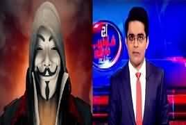 Qaum Kay Saath Aisay Nahi Chalay Ga (Bharat Ka Makroh Chehra) – 2nd March 2017