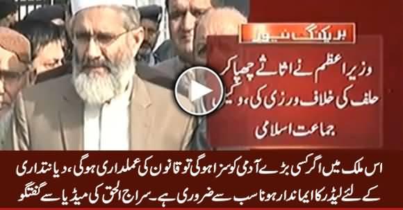 Qaum Ki Emandari Ke Liye Leader Ka Emandar Hona Zarori Hai - Siraj ul Haq Media Talk