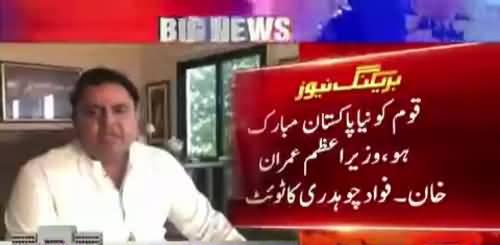 Qaum Ko Naya Pakistan Mubarik Ho - Fawad Chaudhary tweeted