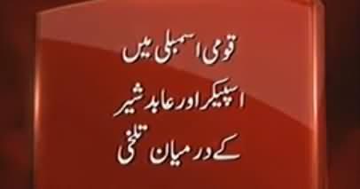 Qaumi Assembly Mein Abid Sher Ali Aur Speaker Ayaz Sadiq Mein Talakh Kalami