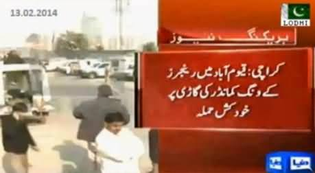 Qayyum Abad Karachi: Suicide Attack on The Wing Commander Rangers Vehicle
