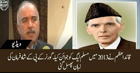 Quaide Azam Joined Muslim League In 2013 - Governor KPK's Slip Of Tongue