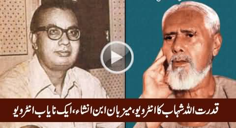 Qudrat Ullah Shahab's Interview By Ibn-e-Insha, Watch A Rare & Exclusive Video