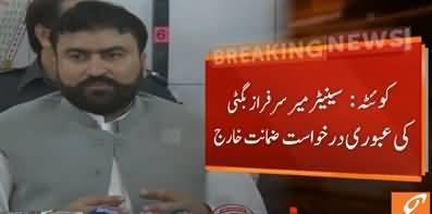 Quetta: Court Orders To Arrest Senator Mir Sarfaraz Bugti