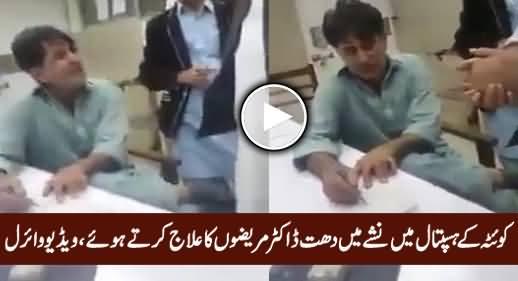 Quetta Ke Hospital Main Doctor Sharab Ke Nashe Main Dhut Patients Ka Ilaaj Karte Hue