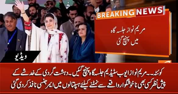 Quetta: Maryam Nawaz Reached Jalsa Gah, Emergency Imposed in Hospitals Due to Terrorism Threat