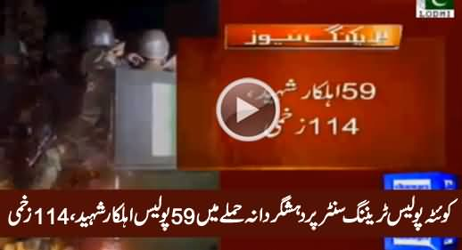 Quetta Police Training College Terror Attack: 59 Shaheed 100+ Injured - Watch Full Report