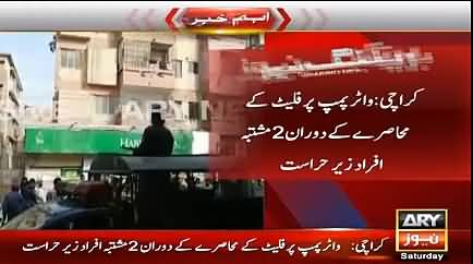 Quick Response by Rangers - Arrested the Suspected Terrorists Involved in Karachi Incident