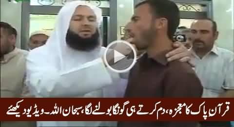 Quran e Paak Ka Mojza: Dum Karte Hi Gonga Bolne Laga, Subhanallah, Must Watch