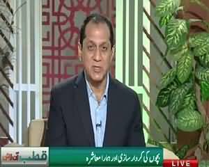 Qutb Online (Character Building of Children) – 20th August 2015