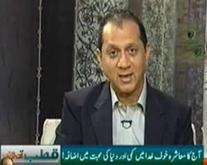 Qutb Online (Dunya Ki Mohabbat Aur Khauf e Khuda Mein Kami) - 30th January 2014