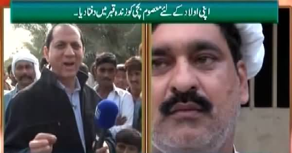 Qutb Online (Fake Aamil Ki Shaitani Harkat) – 25th February 2015