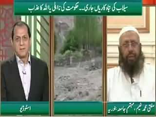 Qutb Online (Floods Destruction Continued) – 31st July 2015