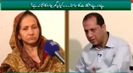 Qutb Online (Ghar Par Jaado Ke Asraat) – 13th March 2015