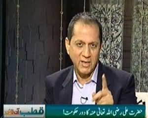 Qutb Online (Hazrat Ali (A.S) Ka Daur e Hukumat) - 6th February 2014