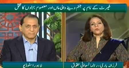 Qutb Online (Honour Killing of Innocent Mother and Sisters) – 14th November 2014