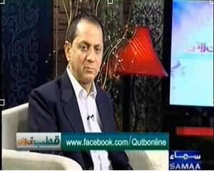 Qutb Online (Ishq e Rasool (S.A.W) Discussion) – 9th January 2014