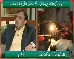 Qutb Online (Islam Mein Milawat Karnay Walay Ki Saza) – 5th August 2015