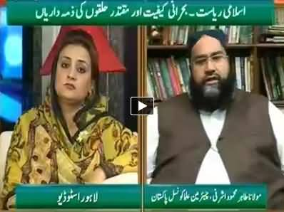 Qutb Online (Islamic State and Responsibilities of Rulers) - 6th August 2014