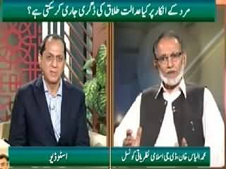 Qutb Online (Khula Ke Mutalq Islami Nazriati Council Ka Faisla) – 29th May 2015