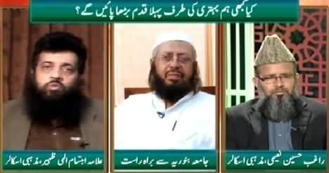 Qutb Online (Kya Hum Behtari Ki Taraf Qadam Barhayein Ge?) – 5th March 2015