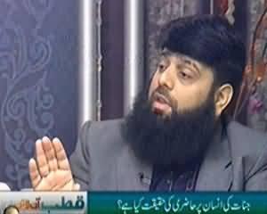 Qutb Online (Kya Jinnat Insan Par Waqai Hazir Ho Jate Hain?) – 19th February 2014