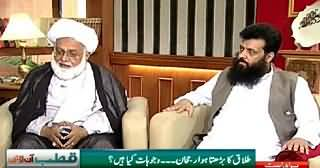 Qutb Online (Legal And Religious Aspect of Divorce.) – 16th April 2015
