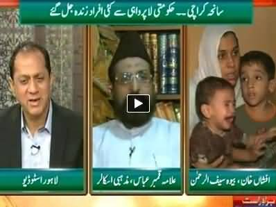 Qutb Online (Many Died in Karachi Airport Due to Govt's Negligence) - 12th June 2014