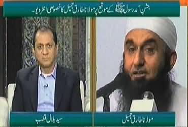tariq-jameel-special-interview-on-12-rabi-ul-awal-8th-january-2014.jpg