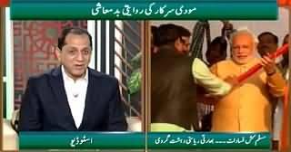 Qutb Online (Modi Sarkar Ki Riwayti Badmashi) – 28th May 2015