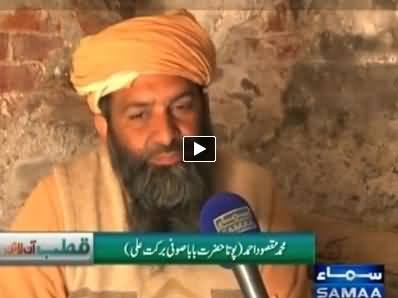 Qutb Online (Muhammad Maqsood, Pota Hazrat Baba Sufi) – 28th May 2014