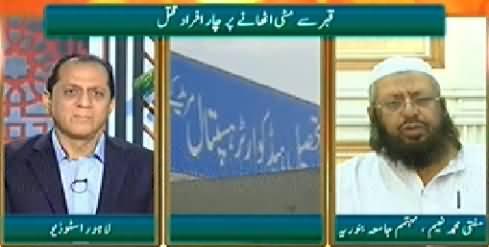 Qutb Online (Qabar Se Matti Uthane Par 4 Afraad Qatal) – 7th November 2014