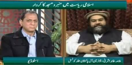 Qutb Online (Role of Masjid in Islamic State) – 16th January 2015