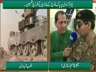 Qutb Online (Salute to Pak Army Soldiers on Independence Day) – 14th August 2015