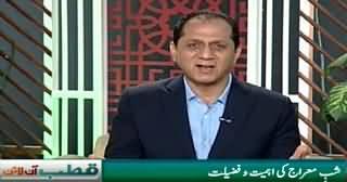 Qutb Online (Shab-e-Miraj Ki Fazeelat) – 21st May 2015