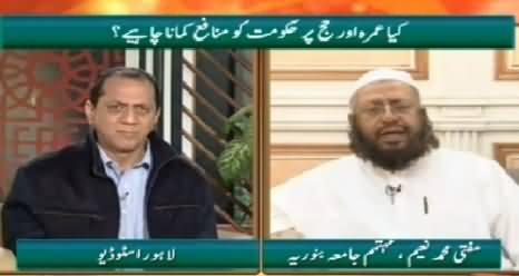 Qutb Online (Should Govt Earn Profit on Umrah & Hajj) – 23rd January 2015