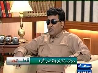 Qutb Online (Special Talk with Chairman Blind Association) – 6th March 2015