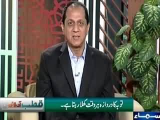 Qutb Online (Tauba Ka Darwaza Har Waqt Khula Hai) – 24th July 2015