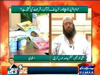 Qutb Online (What Islam Says About Selling & Purchasing Haraam Goods) – 20th March 2015