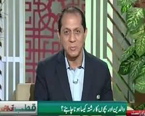Qutb Online (What Kind of Relations Should Be Between Parents & Children) – 13th August 2015