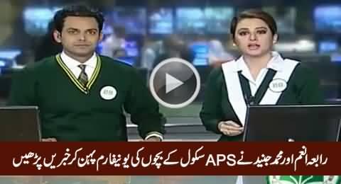 Rabia Anum and Muhammad Junaid Wearing APS School Uniform While Newscasting