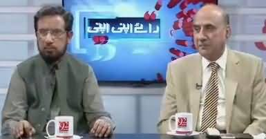 Raey Apni Apni (Election Reforms) – 9th April 2017