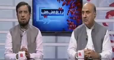 Raey Apni Apni (Nawaz Sharif Ke Baad Shahbaz Sharif) – 30th July 2017