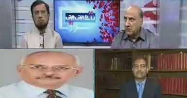 Raey Apni Apni (Panama Case Ka Faisla Qareeb) – 22nd July 2017
